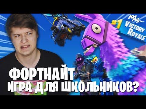 ДАЛ ФОРТНАЙТУ ВТОРОЙ ШАНС — Мнение о Fortnite ⚡️| КИРЮХА!