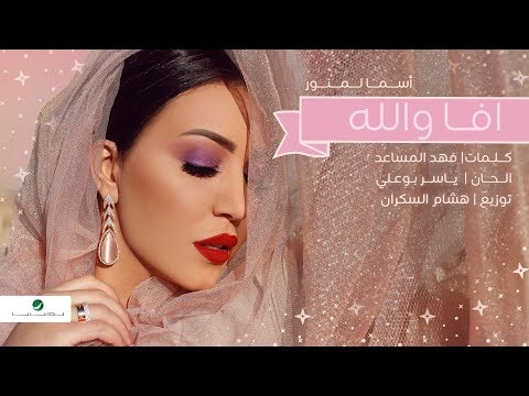 Asma Lmnawar ... Afa Wallah - Lyrics Video | اسما لمنور ... أفا والله - بالكلمات