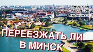 Стоит ли Переезжать в Минск из России? - Личный Опыт - Маг Sargas