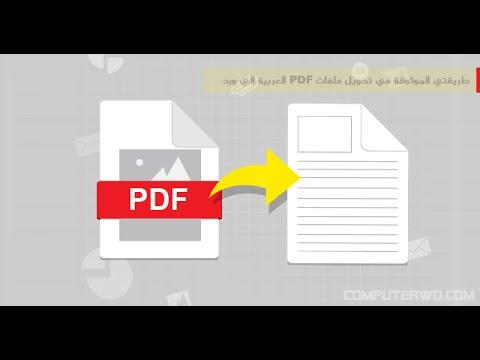 كتاب أسس بناء المناهج وتنظيماتها pdf