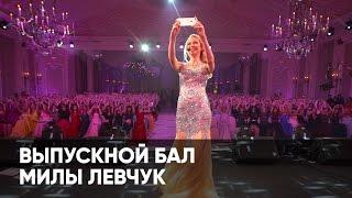 Выпускной бал Милы Левчук 2016