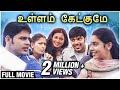 Ullam ketkume full movie  shaam arya asin laila pooja  superhit tamil movie  harris jayaraj
