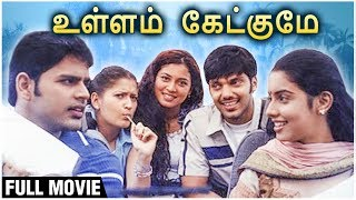 Ullam Ketkume Full Movie | Shaam, Arya, Asin, Laila, Pooja | Superhit Tamil Movie | Harris Jayaraj