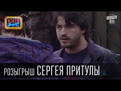 Розыгрыш Ольги Фреймут, ведущей программ Ревизор, Инспектор Фреймут | Вечерний Киев 2014