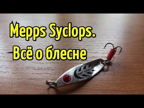 Уловистая колеблющаяся блесна Mepps Syclops