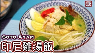 ★ 印尼雞湯飯 簡單做法 ★ | Soto Ayam Indonesian Chicken Soup Rice Easy Recipe