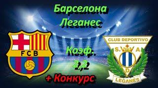 Барселона Леганес Прогноз и Ставки на Футбол 16 06 2020 Испания Примера