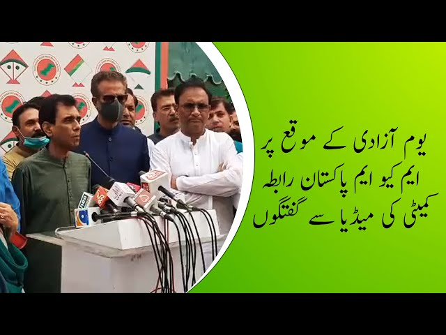 MQM-Pakistan Media Talk On Occasion Of Independence Day