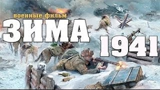 Военные Фильмы - ЗИМА 1941 ЛАДОГА ! Фильмы о Войне 1941- 1945 !