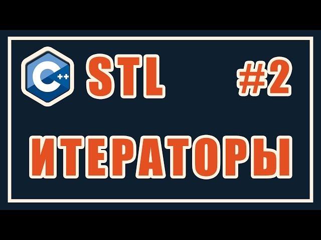 Итераторы STL | Библиотека стандартных шаблонов (stl) | Уроки | C++ | #2