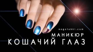 МАНИКЮР КОШАЧИЙ ГЛАЗ (подборка фото)