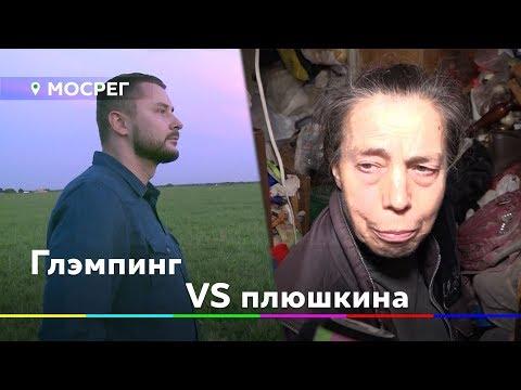 Нехорошая квартира в Поваровке / Глэмпинг на набережной // Новости 360° Солнечногорье