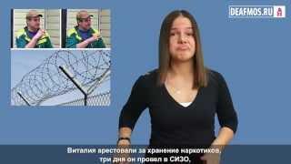"""Видеоверсия газеты """"Мир глухих"""""""