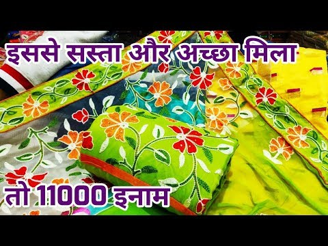 चांदनी चौक में नाम है इनका wholesale ladies suit market in chandni chowk cheapest suit in delhi