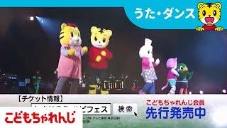 30周年の最後☆しまじろうのハッピーフェスティバル☆一般販売 30周年ファ...