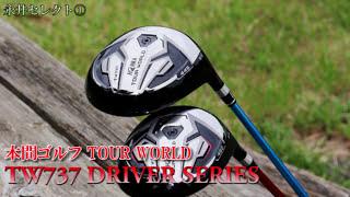 本間ゴルフ TOUR WORLD(ツアーワールド) TW737 ドライバーシリーズを永井プロが検証