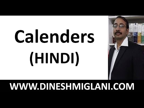 CALENDERS IN HINDI   SSC CGL CHSL  IBPS PO CLERICAL BANKING GOVT JOBS EXAMS   DINESH MIGLANI SIR