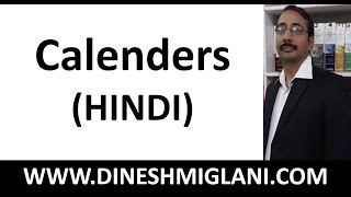 CALENDERS IN HINDI | SSC CGL CHSL  IBPS PO CLERICAL BANKING GOVT JOBS EXAMS | DINESH MIGLANI SIR