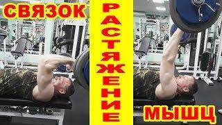 Растяжение связок и мышц: как лечить и предотвратить