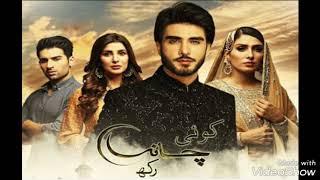 KOI CHAAND RAKH OST - LYRICS || ARY Digital || Ayeza khan - Imran Abbas