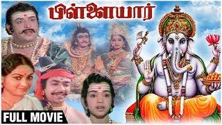 Pillaiyar Full Movie | Arun Kumar, Radha, YG Mahendran, Major Sundarrajan | Tamil Devotional Movie