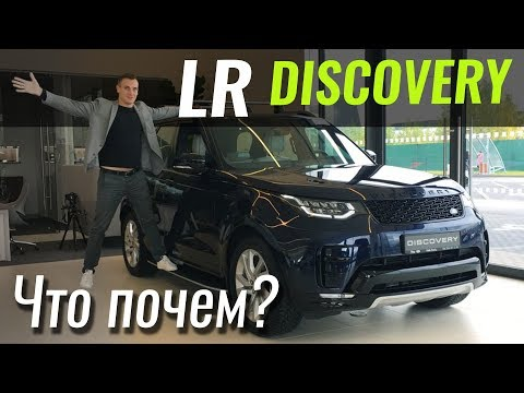 Discovery 5 за