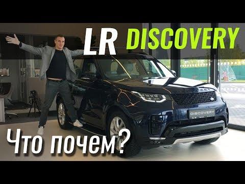 Discovery 5 за 55€ с гарантией 5 лет? ЧтоПочем s05e05