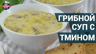 Насыщенный грибной суп с тмином. Как приготовить? Рецепт грибного супа.