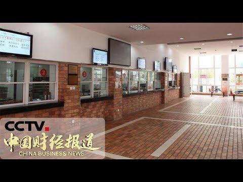 《中国财经报道》 北京:加强学校食品安全 学校负责人应与学生一同用餐 20190221 17:00 | CCTV财经