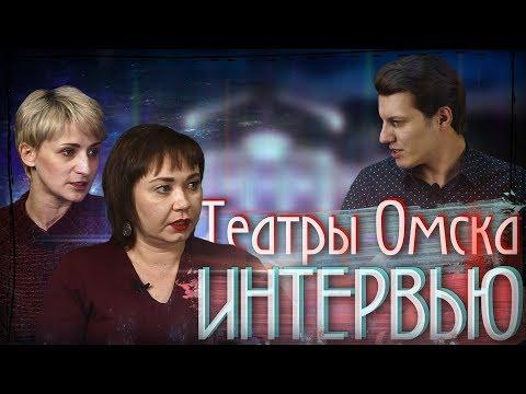 Театры Омска - почему теряют актуальность? Что будет дальше - Интервью