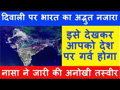 एक बार जरूर देखे, NASA release India's picture from space on Diwali || Deepawali 2107 ||
