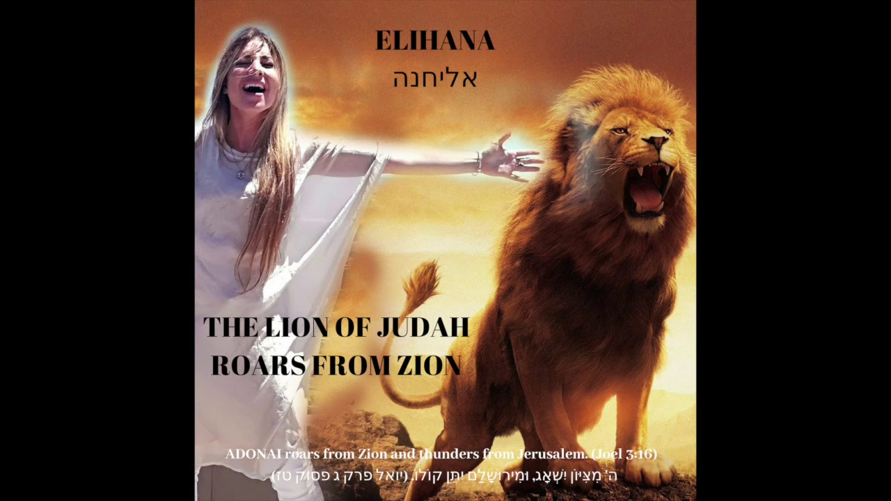 Elihana - One thing I ask / Achat sha'alti me'et ADONAI (audio)