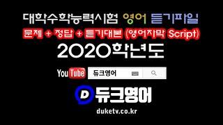 2020 수능영어 듣기파일 mp3 (2019년 시행) …