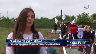 В селе Тепловка установили памятник героям Великой Отечественной Войны