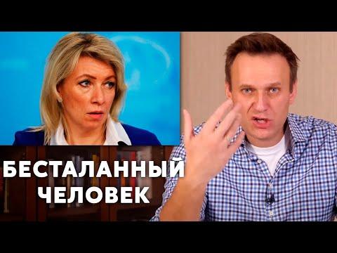 Навальный ответил НАГЛОЙ Марии Захаровой | Захарова ИСПУГАЛАСЬ дебатов