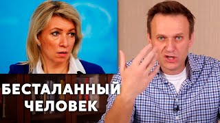 Навальный ответил НАГЛОЙ Марии Захаровой Захарова ИСПУГАЛАСЬ дебатов