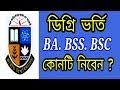 NU Degree Pass Subject Choice    BA BSS BBS BSC