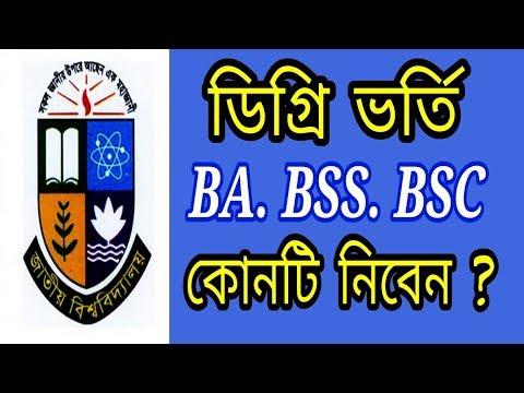 NU Degree Pass Subject Choice  | BA BSS BBS BSC