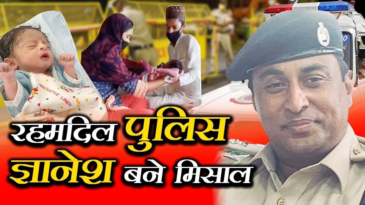 रहमदिल पुलिस : ज्ञानेश बने मिसाल