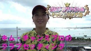 Champion【ゴルフサバイバル】キム・チャンミプロのクラブセッティング