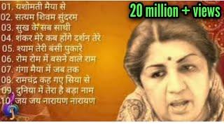 Top 10 bhajans by Lata Mangeshkar/लता मंगेशकर के भजन #latamangeshkar