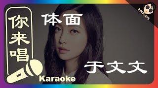 (你来唱) 体面 于文文 伴奏/伴唱 Karaoke 4K video