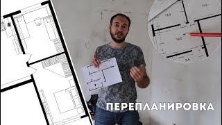 видео Этапы согласование перепланировки квартиры
