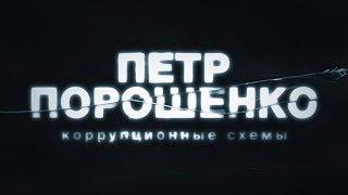 Коррупционные схемы Петра Порошенко. Как заработать 8 млрд долларов за 5 лет?