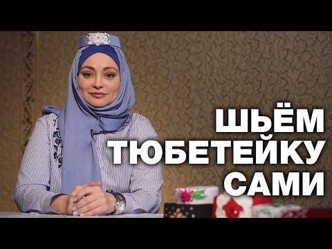 Татарская тюбетейка своими руками