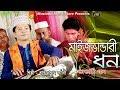 Bhandari Song 2019 || মাইজভান্ডরী ধন || Singer Sahajan Ali || Mustafiz Music Store ||