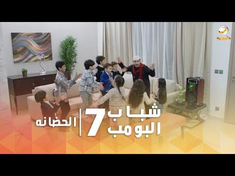 مسلسل شباب البومب 7 - الحلقه الثامنة عشر ' الحضانه ' 4K