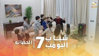 مسلسل شباب البومب 7 - الحلقه الثامنة عشر \