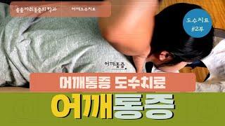 어깨통증 도수치료 2부 [둥근어깨/어깨자세교정/ 등통증…