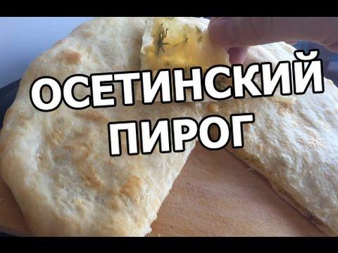 Супер осетинский пирог! Рецепт осетинского пирога. (Осетинские пироги)